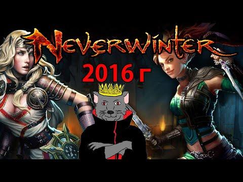 Видео Neverwinter online - союзы ги,кач на мобах в крепости
