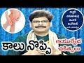 Leg Pain, Causes and Ayurveda Treatment in Telugu by Dr. Murali Manohar Chirumamilla