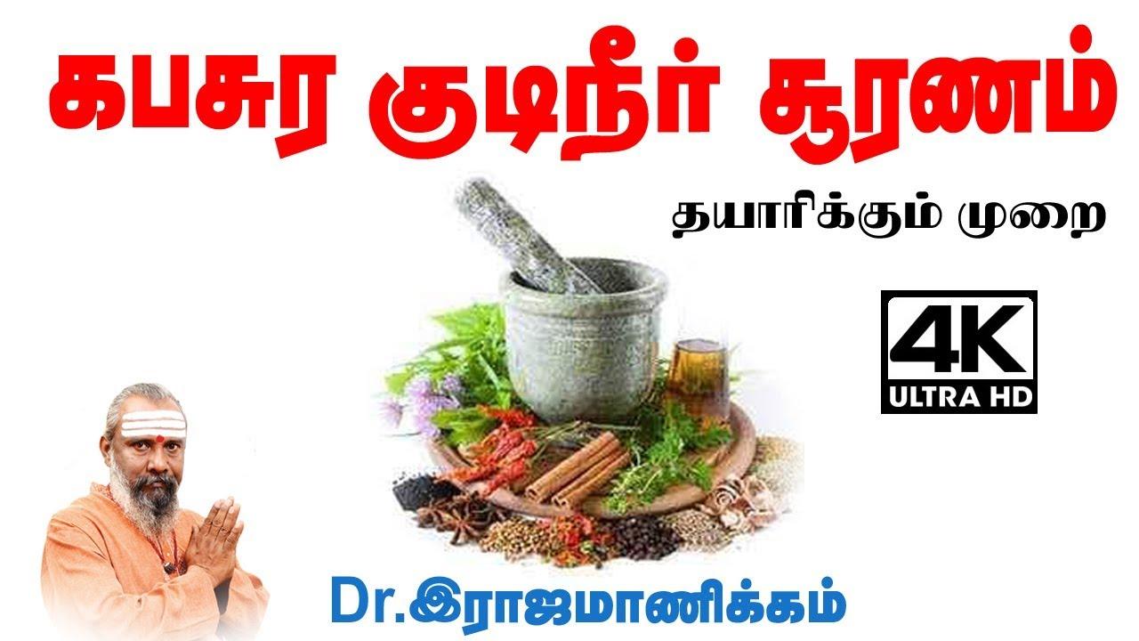 சித்த மருந்து கபசுர குடிநீர் சூரணம் தயாரிக்கும் முறையை  Dr.ராஜமாணிக்கம் செய்து காட்டுகிறார்