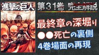 進撃の巨人 attackontitan(30)