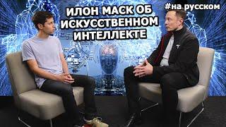 Илон Маск об Искусственном Интеллекте |15.09.2016| (На русском)