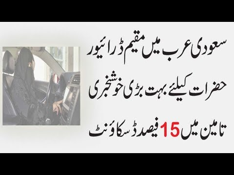 Insurance Companies In KSA Announce 15% insurance discount for safe drivers in Saudi Arabia