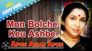Mon Bolche Keu Ashbe | Apon Amar Apon | Asha Bhosle | R.D.Burman | Bengali Love Songs