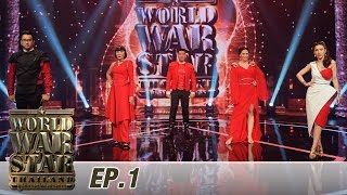 World War Star Thailand อุบัติการณ์แห่งดวงดาว - EP01 - 22/05/2016