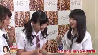 NMB48メンバーで握力が最も強いのは? 鵜野みずき、森田彩花、城恵理子...