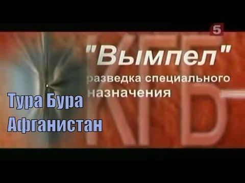 Секретная операция спецназа КГБ СССР группы «Вымпел». Тура Бура [Афганистан]