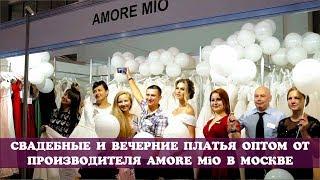 Свадебные и вечерние платья оптом от производителя Amore MiO в Москве