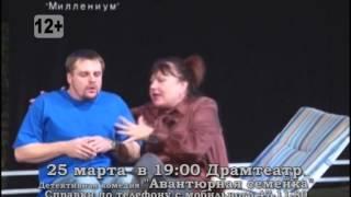 Авантюрная семейка Северодвинск