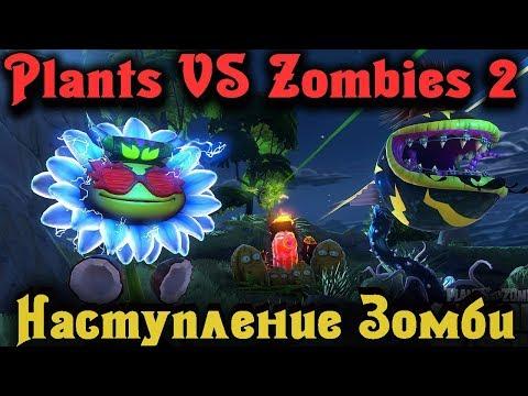 Злобный Турельный Цветок - Plants Vs Zombies GW 2 стрим