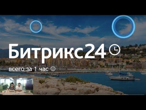 Все возможности Битрикс24