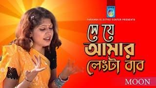 সেজে আমার লেংটা বাবা | Se Je Amar Lengta Baba | Moon | Bangla New song | Moon Vandrai Song