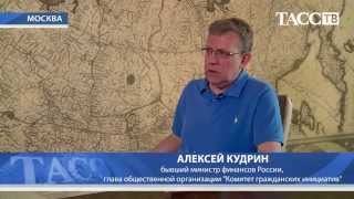 Интервью Алексея Кудрина ИТАР-ТАСС