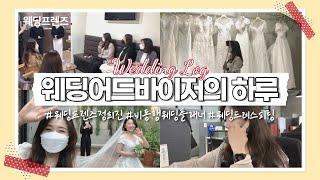 [웨딩로그] WEDDING VLOG / 웨딩어드바이저의…