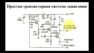 видео Газ схема зажигания. Схема электроооборудования ГАЗ-24