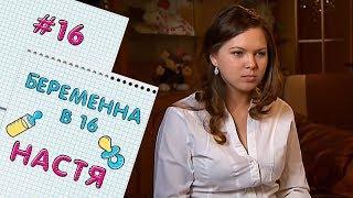 Беременна в 16 | Вагітна у 16 | Сезон 2, Выпуск 2