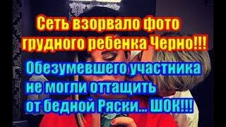 Дом 2 Новости 16 Ноября 2018 (16.11.2018) Раньше Эфира