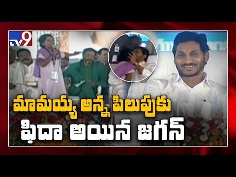 మళ్ళీ జగన్ మామయ్యే రావాలి || School Kid Amazing Speech About AP CM YS Jagan - TV9