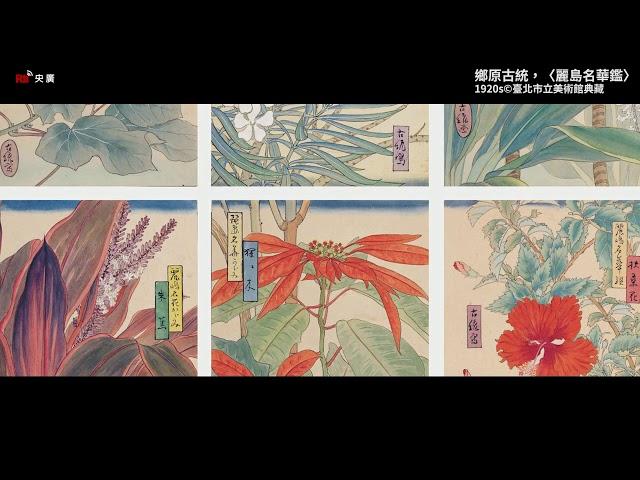 """【RTI】Bảo tàng Mỹ thuật (7) Gobara Koto – """"Lệ Đảo Minh Hoa Giám"""""""