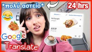 Βάζω ότι τρώω στο Google Translate | Marianna Grfld
