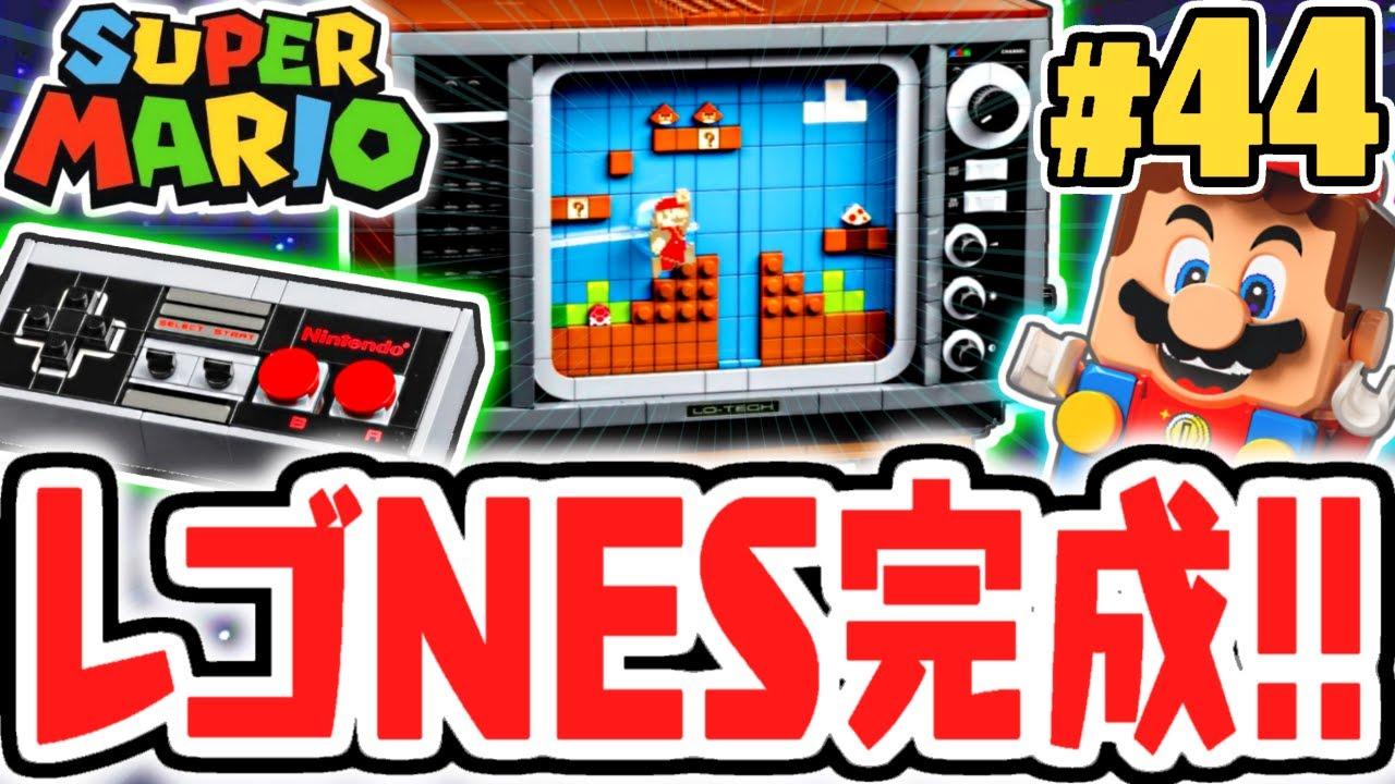 レゴで遊ぶマリオが面白すぎる!!本格NESついに完成!!レゴマリオ実況レビューPart44【レゴ スーパーマリオ】