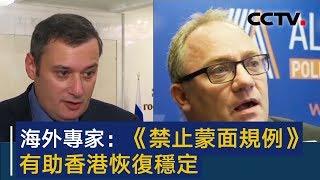 海外专家:《禁止蒙面规例》有助香港恢复稳定 | CCTV