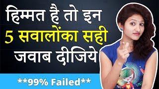हिम्मत है तो इन 5 सवालोंका सही जवाब दीजिये  | 99% Failed | IQ Test in Hindi | Rapid Mind