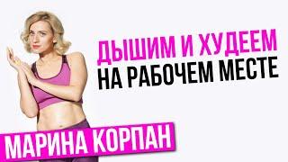 Дышим на рабочем месте Марина Корпан дыхательная гимнастика для похудения Как похудеть