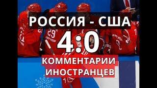 Хоккей: Россия - США (4:0) Комментарии иностранцев. Олимпиада 2018