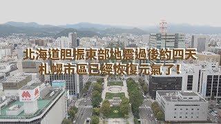北海道大地震過後, 9/10(星期一)札幌市區現況!