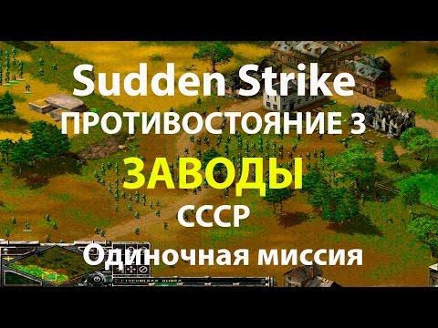 Sudden Strike одиночная миссия Заводы