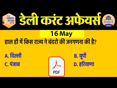 16 May Current Affairs in Hindi | Current Affairs Today | Daily Current Affairs Show | Exam