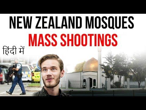 New Zealand Mosque Shooting न्यूजीलैंड की मस्जिद में हुए आतंकी हमले में 49 लोगों की मौत