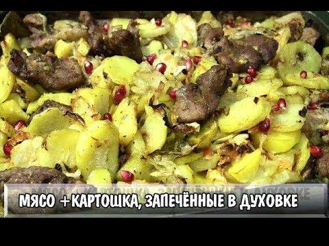 Картошка с фаршем в горшочках - рецепт с фото на