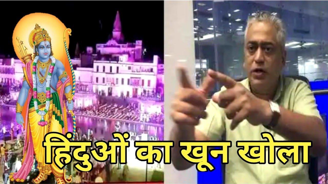 राम मंदिर भूमि पूजन से भड़का राजदीप, कहा यह जश्न का समय नहीं बाबरी मस्जिद तोड़ने वालों को सजा दो