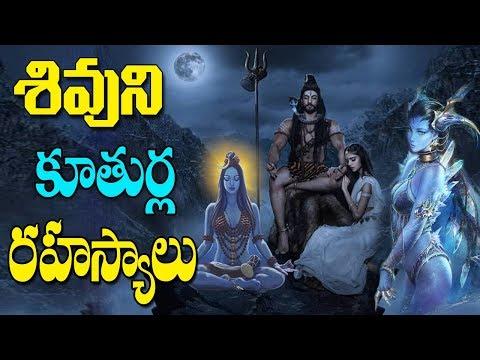శివుని కూతుర్ల గురుంచి ఎవరికీ తెలియని నిజాలు | Lord Shiva Daughters Secrets | K-Mysteries