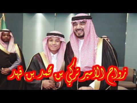 مشاهد من حفل زواج الأمير تركي بن محمد بن فهد Youtube