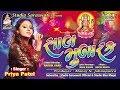 SAAL MUBARAK SONG   PRIYA PATEL   DIWALI SPECIAL   સાલ મુબારક ગુજરાતી સોન્ગ   FULL HD VIDEO