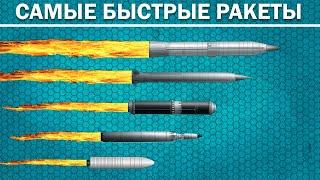 Топ 10 Самых быстрых ракет в мире