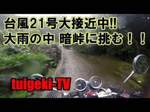 【暗峠】 日本最強の坂+台風18号大雨 VS ゼファー400 - YouTube