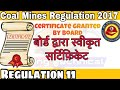 Regulation 11 || coal mines regulation 2017 || certificate granted by Board || Mining Videos