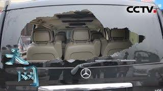 《天网》 黑洞:奔驰车被砸损失惨重却不愿报警 警方据此一举打掉两个黑社会团伙   CCTV社会与法