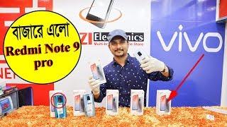 অবশেষে বাজারে চলে এলো Redmi Note 9 Pro || Unbox, First Impression, Price || Daily Needs