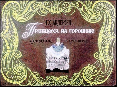 Принцесса на горошине смотреть онлайн бесплатно, советский