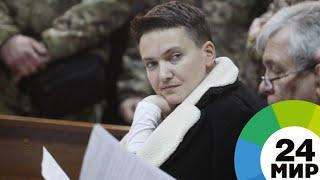 Савченко арестовали на два месяца - МИР 24