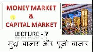 Economy Lecture-7 (C-7) FPI , P-Notes,Captial Gain Tax, (Money and Capital Market)