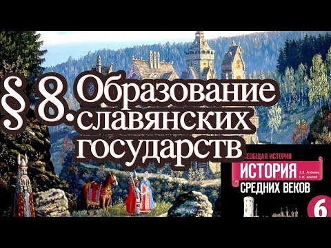 Как связана история славянских государств с известными вам другими