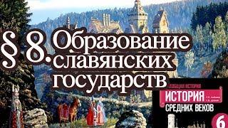История 6 класс. § 8. Образование славянских государств