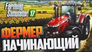 Farming Simulator 2017- Продолжаем расширять ферму / Не Мод. Cосновка.