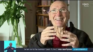 האם ישראל בדרך להפוך למדינת עולם שלישי?   מתוך חדשות הערב 21.01.18