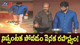 నిప్పు అంటుకోకపోవడం వెనుక రహస్యం ఇదే..! | Fire Trick Revealed | TV5 News